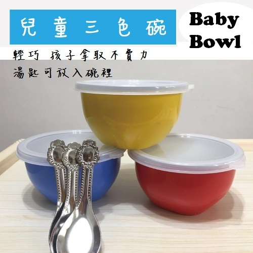 Stainless Steel Children Bowl A Style